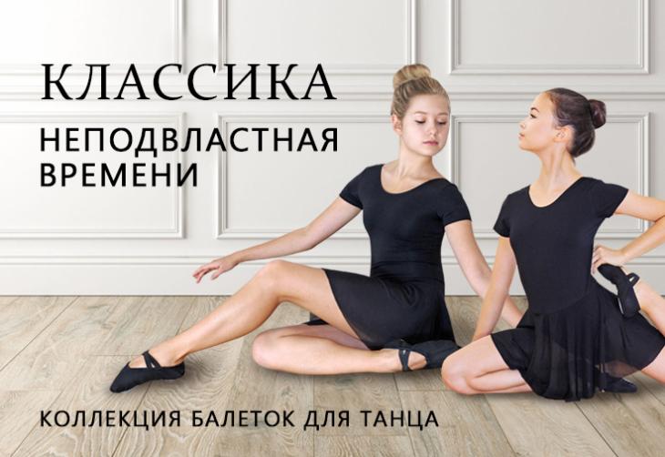 балетки для танца