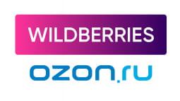 Наша продукция на Вайлдбериз и Озон